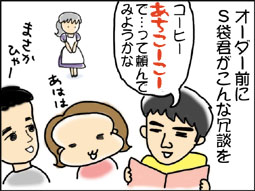 atikoko02b.jpg