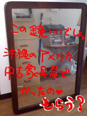 kagami.jpg
