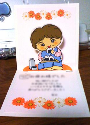 taisyokucard.JPG